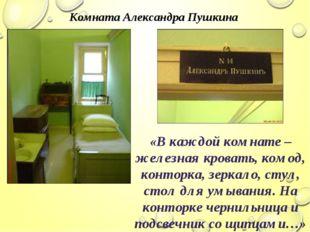 «В каждой комнате – железная кровать, комод, конторка, зеркало, стул, стол дл