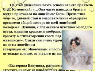Об этом увлечении поэта вспоминал его приятель С. Д. Комовский: «…Она часто