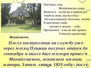 После поступления на службу уже через месяц Пушкин получил отпуск до сентябр