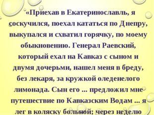 «Приехав в Екатеринославль, я соскучился, поехал кататься по Днепру, выкупал