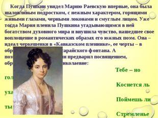 Когда Пушкин увидел Марию Раевскую впервые, она была шаловливым подростком,