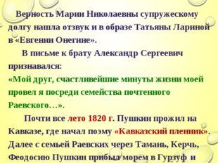 Верность Марии Николаевны супружескому долгу нашла отзвук и в образе Татьяны