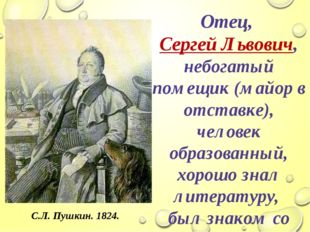 Отец, Сергей Львович, небогатый помещик (майор в отставке), человек образован