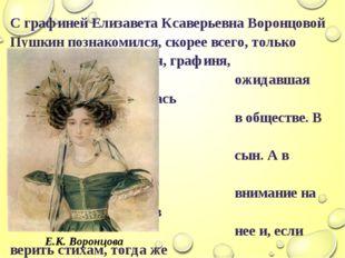 С графиней Елизавета Ксаверьевна Воронцовой Пушкин познакомился, скорее всего