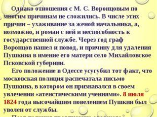 Однако отношения с М. С. Воронцовым по многим причинам не сложились. В числе