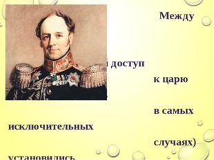 Между Бенкендорфом и Пушкиным (прямой доступ к царю был возможен лишь в самы