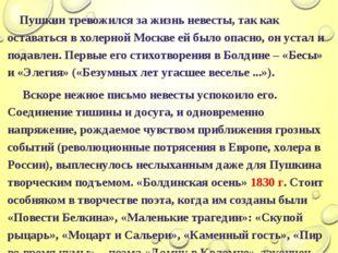 Пушкин тревожился за жизнь невесты, так как оставаться в холерной Москве ей