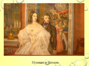 Пушкин и Натали.