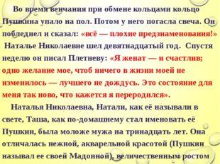 Во время венчания при обмене кольцами кольцо Пушкина упало на пол. Потом у н