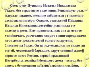Свою руку Пушкину Наталья Николаевна отдала без страстного увлечения. Решающ