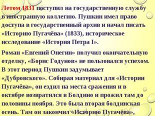 Летом 1831 поступил на государственную службу в иностранную коллегию. Пушкин