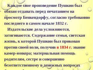 Каждое свое произведение Пушкин был обязан отдавать перед печатанием на прос