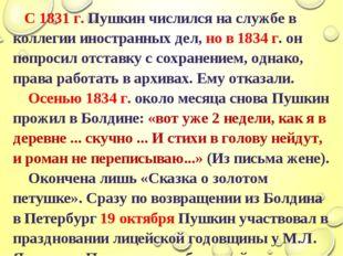 С 1831 г. Пушкин числился на службе в коллегии иностранных дел, но в 1834 г.