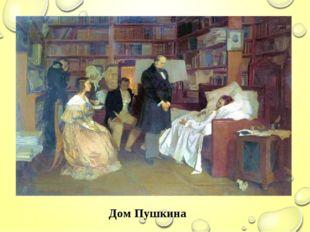 Дом Пушкина