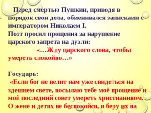 Перед смертью Пушкин, приводя в порядок свои дела, обменивался записками с и