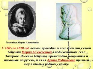С 1805 по 1810 год летом проводил много времени у своей бабушки Марии Алексее
