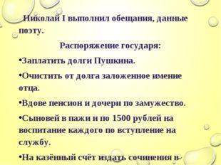Николай I выполнил обещания, данные поэту. Распоряжение государя: Заплатить