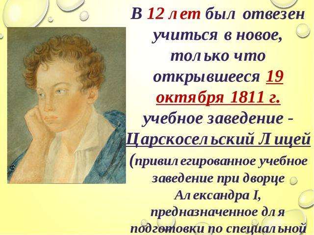 В 12 лет был отвезен учиться в новое, только что открывшееся 19 октября 1811...