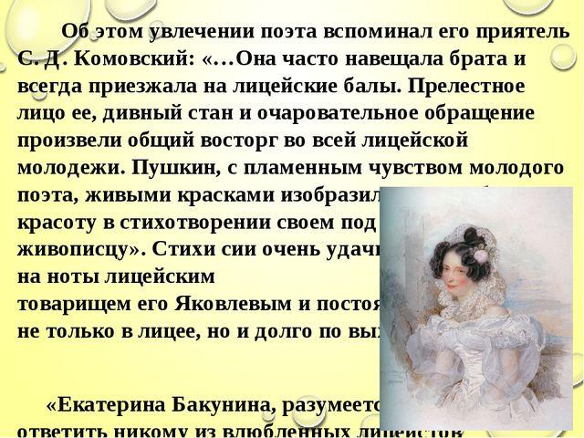 Об этом увлечении поэта вспоминал его приятель С. Д. Комовский: «…Она часто...