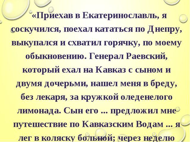 «Приехав в Екатеринославль, я соскучился, поехал кататься по Днепру, выкупал...