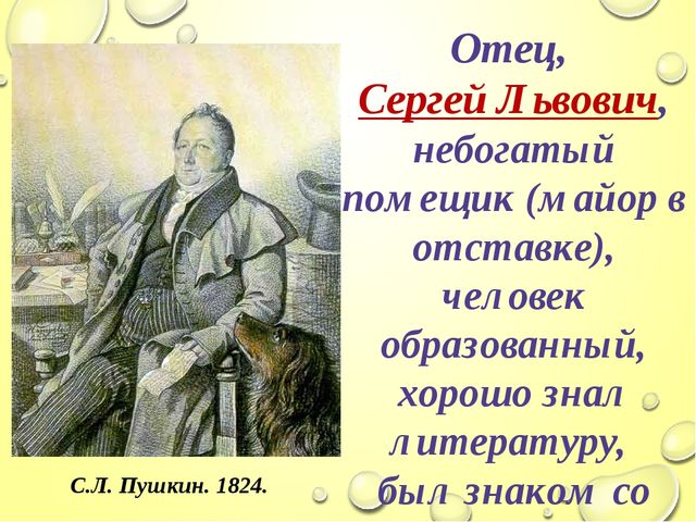 Отец, Сергей Львович, небогатый помещик (майор в отставке), человек образован...