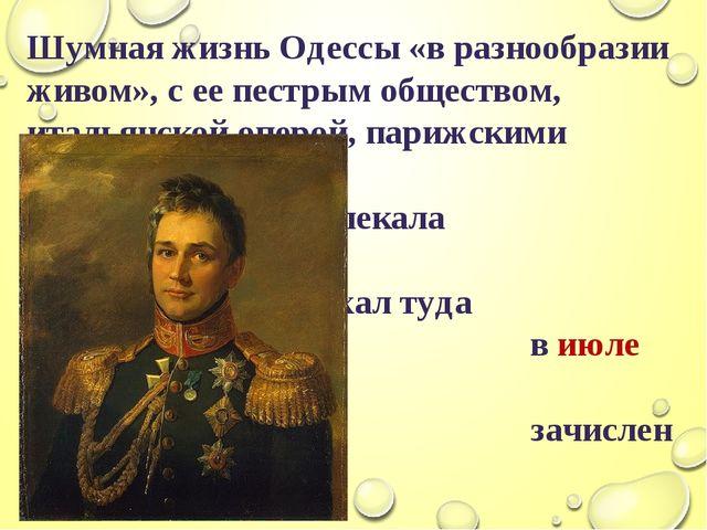 Шумная жизнь Одессы «в разнообразии живом», с ее пестрым обществом, итальянск...