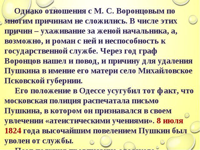 Однако отношения с М. С. Воронцовым по многим причинам не сложились. В числе...