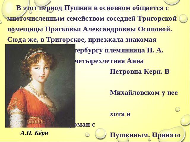 В этот период Пушкин в основном общается с многочисленным семейством соседне...