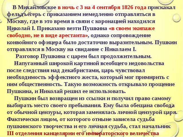 В Михайловское в ночь с 3 на 4 сентября 1826 года прискакал фельдъегерь с пр...