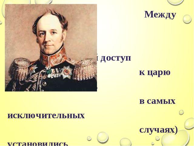 Между Бенкендорфом и Пушкиным (прямой доступ к царю был возможен лишь в самы...