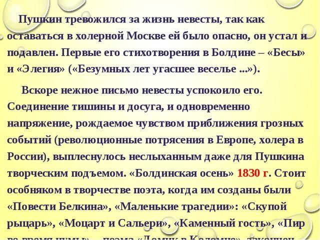 Пушкин тревожился за жизнь невесты, так как оставаться в холерной Москве ей...