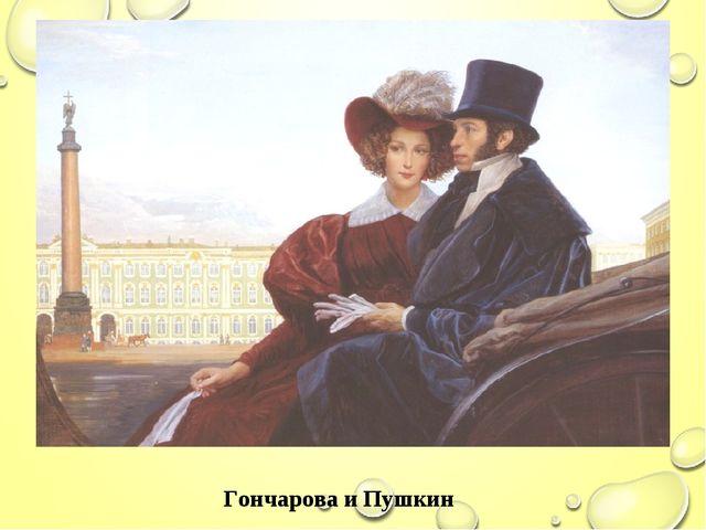 Гончарова и Пушкин