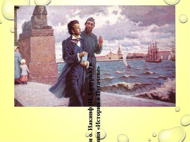 А.С. Пушкин и о. Иакинф (Н. Бичурин) в период создания «Истории о Пугачеве»