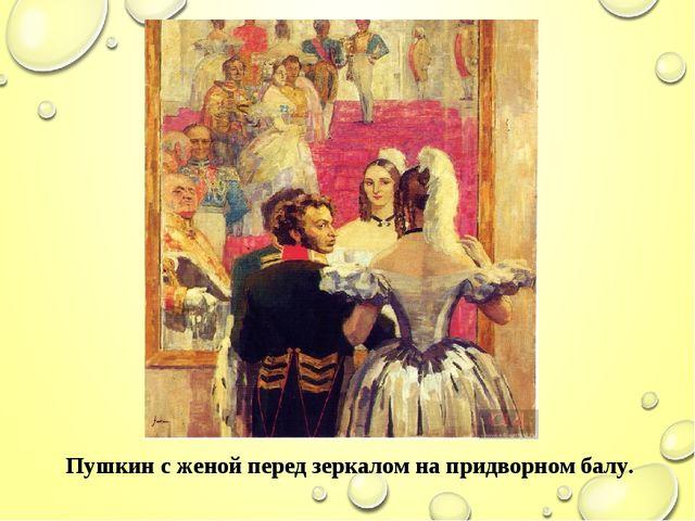 Пушкин с женой перед зеркалом на придворном балу.