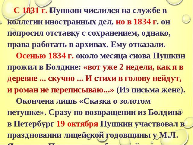 С 1831 г. Пушкин числился на службе в коллегии иностранных дел, но в 1834 г....