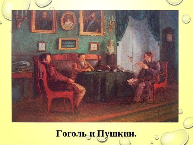 Гоголь и Пушкин.