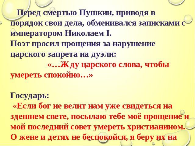 Перед смертью Пушкин, приводя в порядок свои дела, обменивался записками с и...