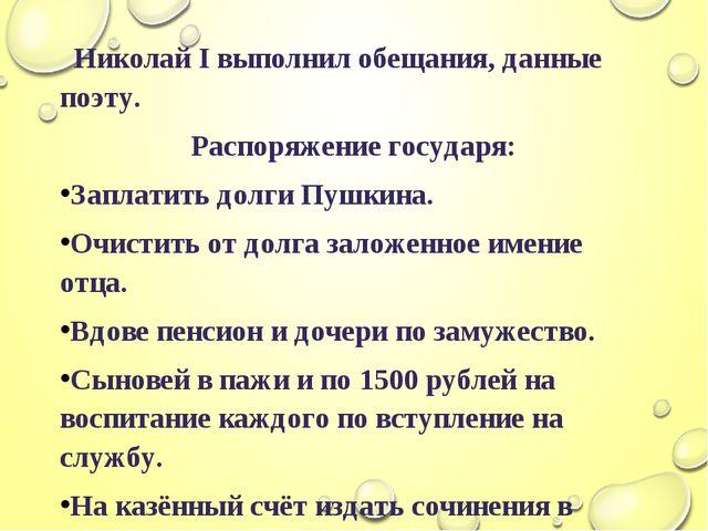 Николай I выполнил обещания, данные поэту. Распоряжение государя: Заплатить...