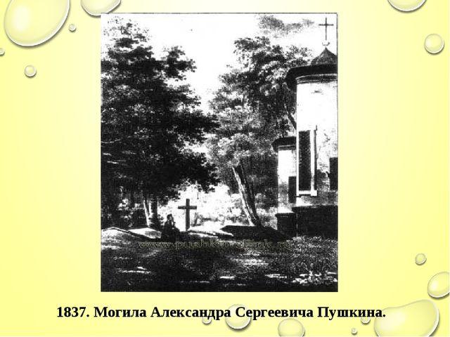 1837. Могила Александра Сергеевича Пушкина.