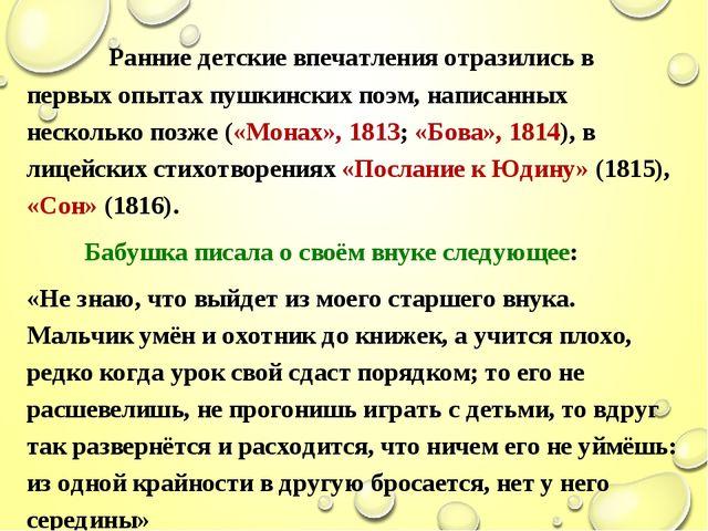 Ранние детские впечатления отразились в первых опытах пушкинских поэм, напис...