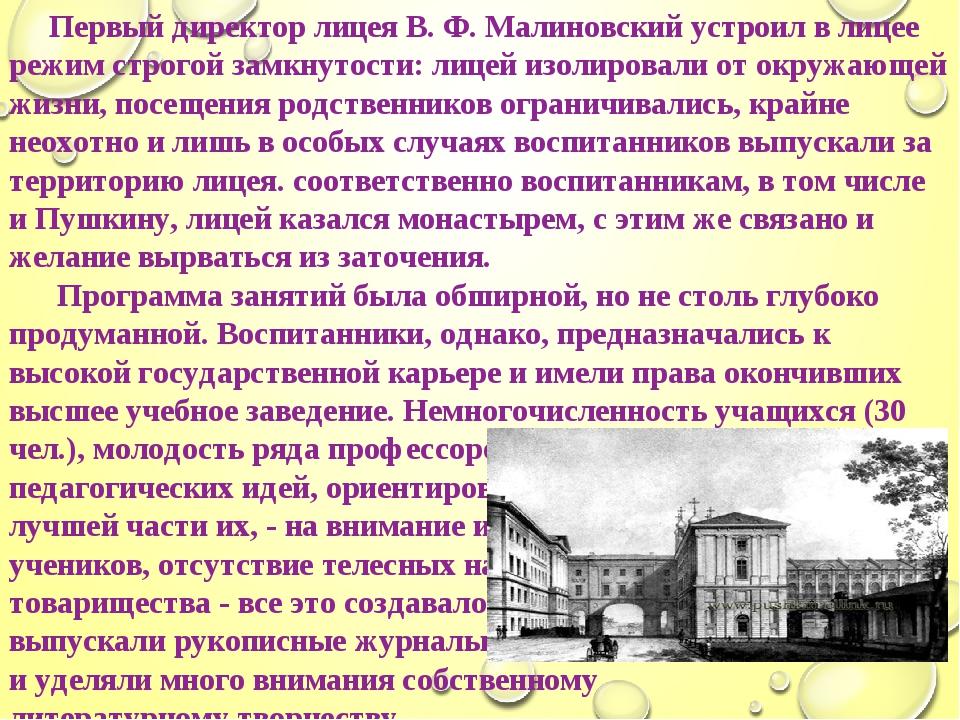 Первый директор лицея В. Ф. Малиновский устроил в лицее режим строгой замкну...