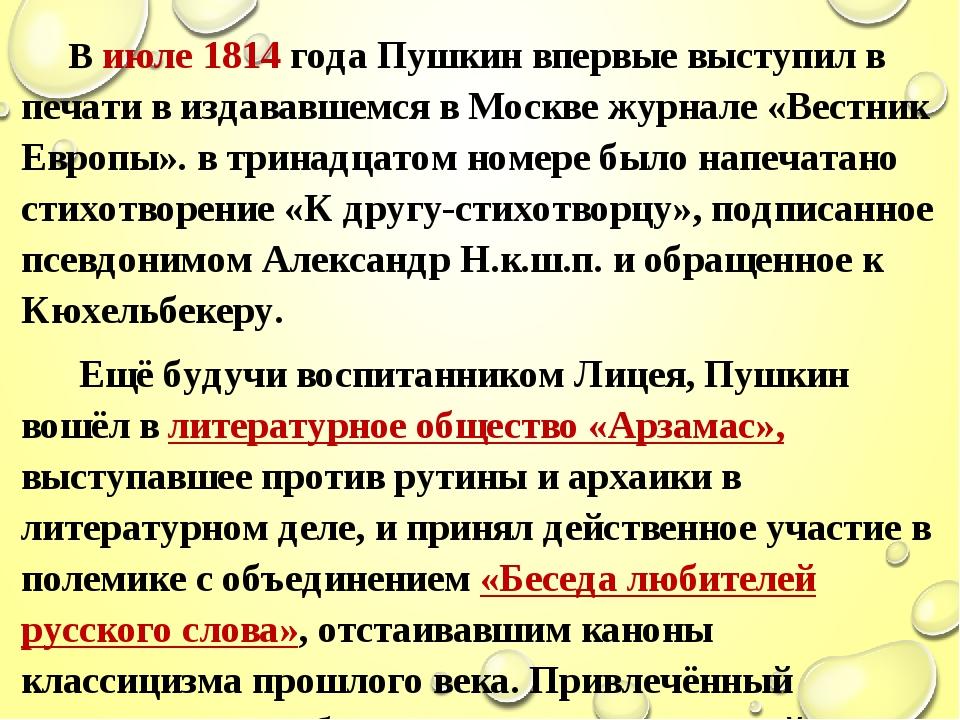 В июле 1814 года Пушкин впервые выступил в печати в издававшемся в Москве жу...