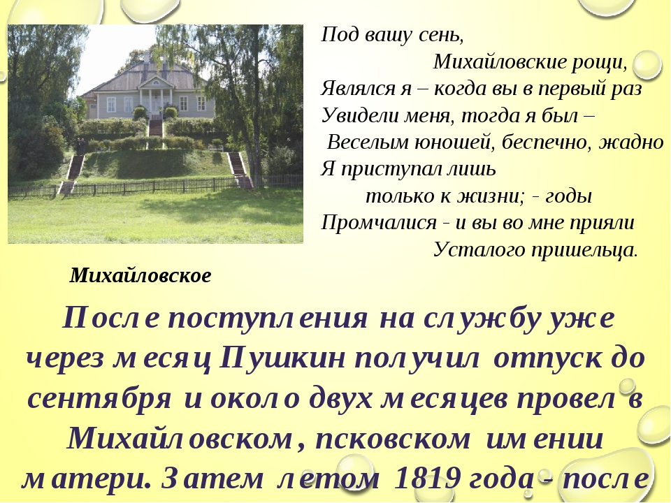 После поступления на службу уже через месяц Пушкин получил отпуск до сентябр...