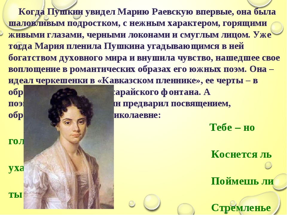 Когда Пушкин увидел Марию Раевскую впервые, она была шаловливым подростком,...