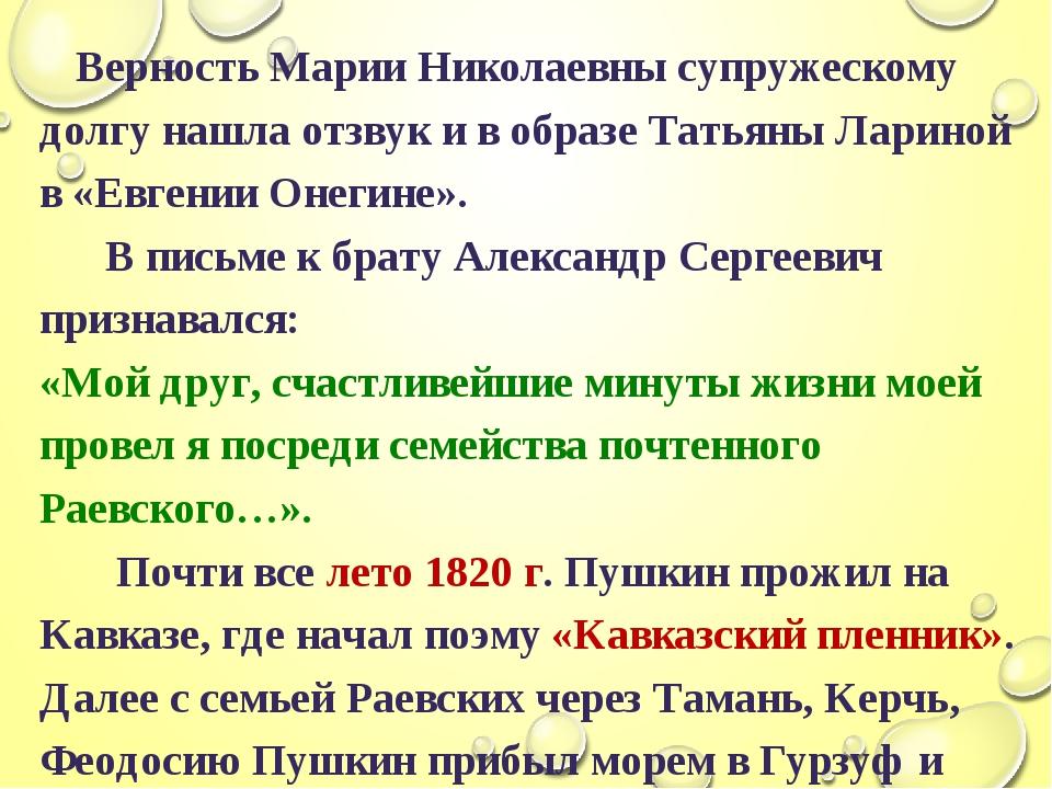 Верность Марии Николаевны супружескому долгу нашла отзвук и в образе Татьяны...