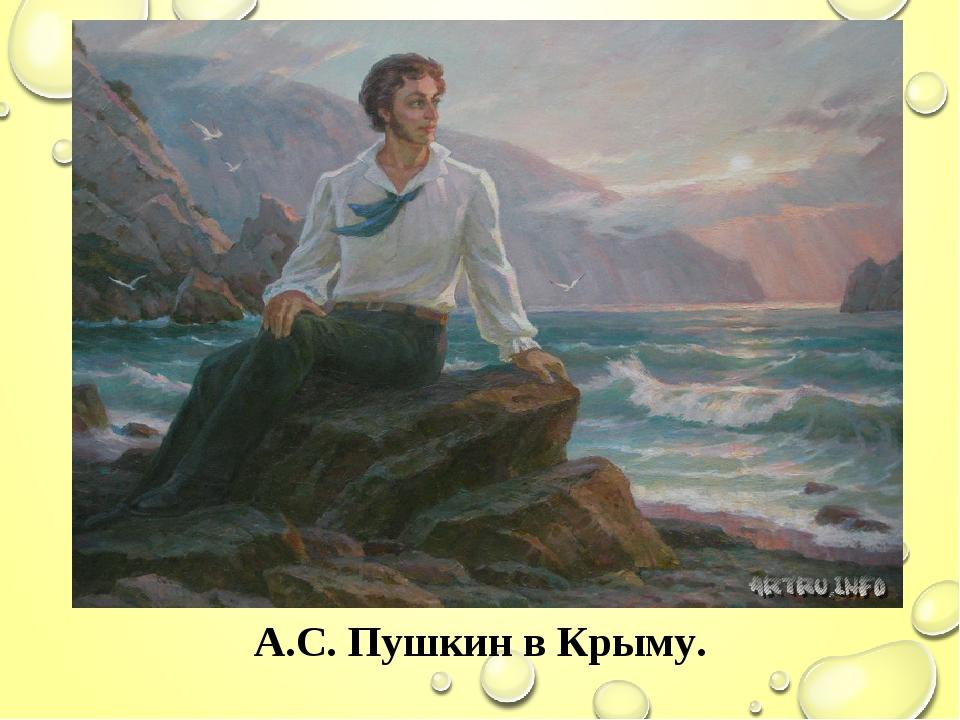 А.С. Пушкин в Крыму.
