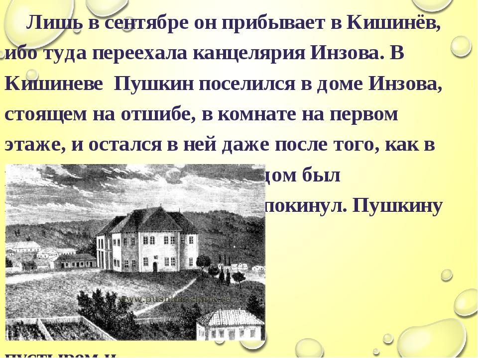 Лишь в сентябре он прибывает в Кишинёв, ибо туда переехала канцелярия Инзова...