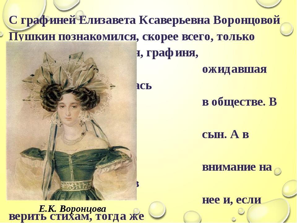 С графиней Елизавета Ксаверьевна Воронцовой Пушкин познакомился, скорее всего...