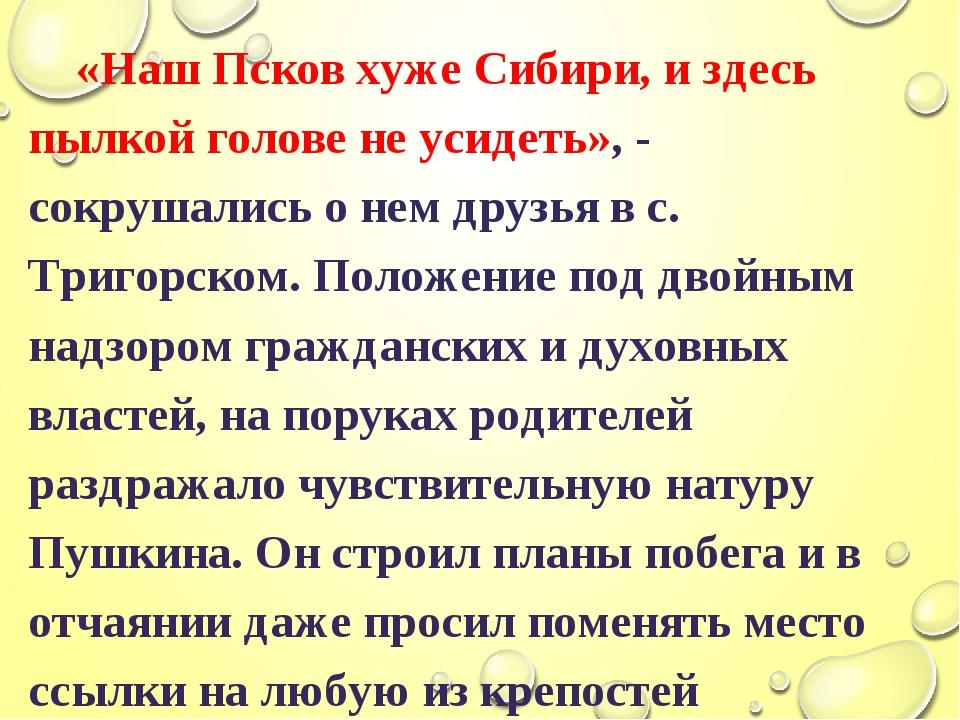 «Наш Псков хуже Сибири, и здесь пылкой голове не усидеть», - сокрушались о н...