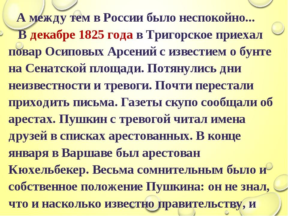 А между тем в России было неспокойно... В декабре 1825 года в Тригорское при...